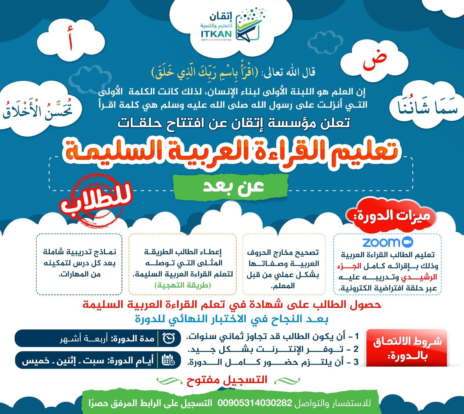 مشروع القراءة العربية السليمة - عن بعد