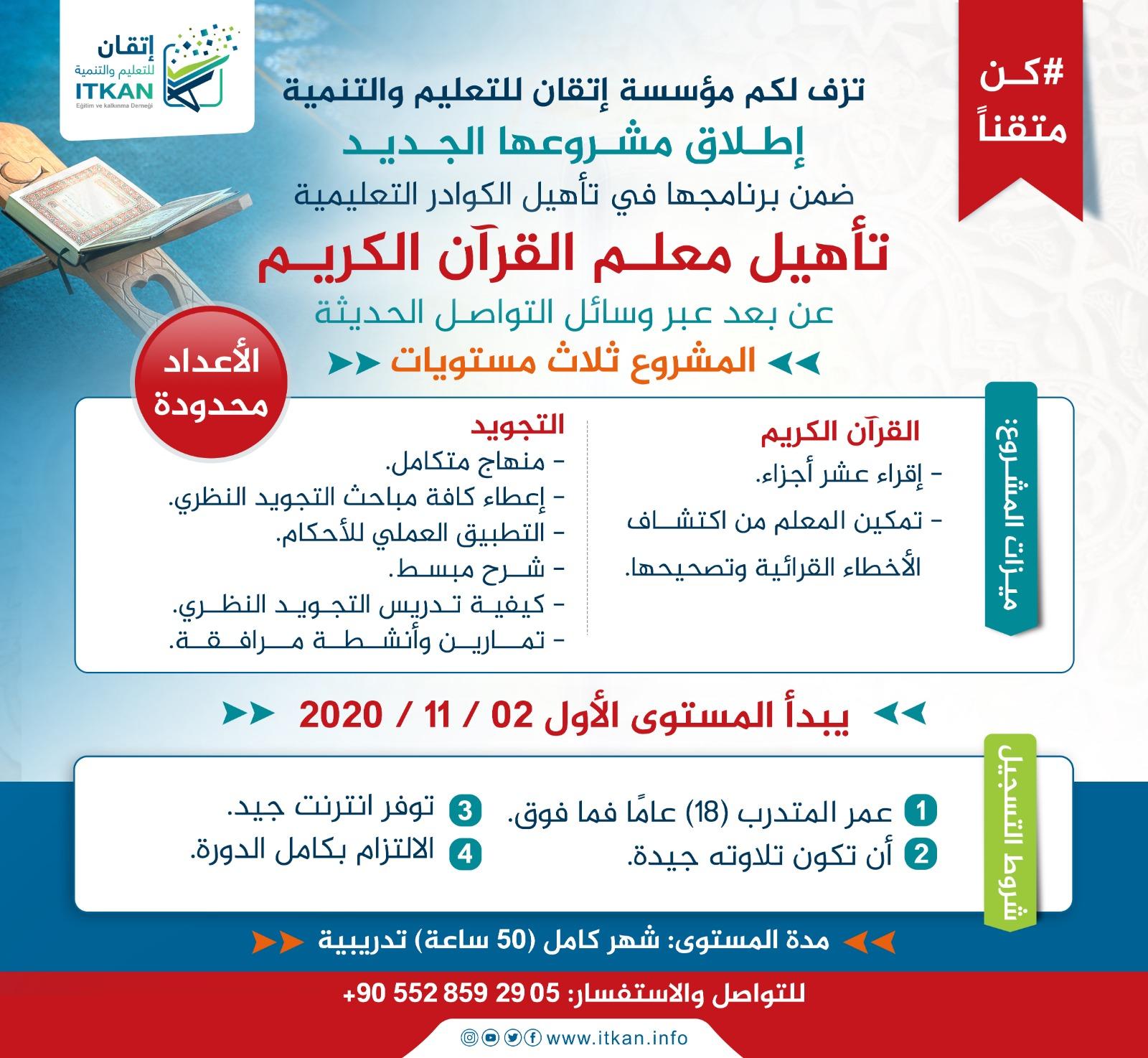 مشروع تأهيل الكوادر التعليمية - تأهيل معلم القرآن الكريم عن بعد