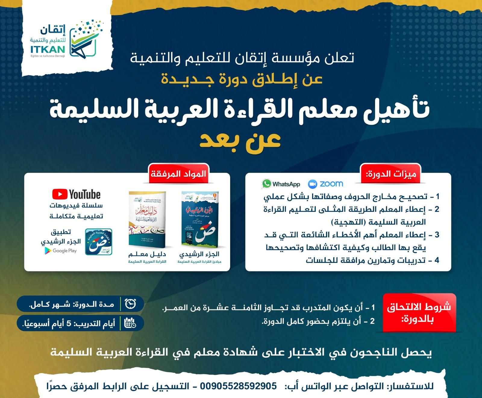 دورة تأهيل معلم القراءة العربية السليمة (الجزء الرشيدي) عن بعد