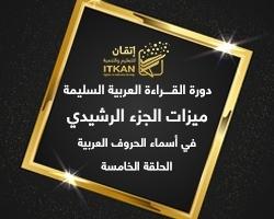 دورة تعليم القراءة العربية السليمة - الحلقة الخامسة