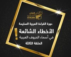 دورة تعليم القراءة العربية السليمة - الحلقة الثالثة