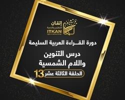 دورة تعليم القراءة العربية السليمة - الحلقة الثالثة عشر