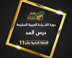 دورة تعليم القراءة العربية السليمة - الحلقة الحادية عشر