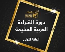 دورة تعليم القراءة العربية السليمة - الحلقة الأولى