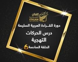 دورة تعليم القراءة العربية السليمة - الحلقة السادسة