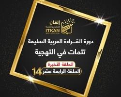 دورة تعليم القراءة العربية السليمة - الحلقة الرابعة عشر