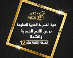 دورة تعليم القراءة العربية السليمة - الحلقة الثانية عشر
